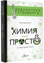 Иванов А. Б. Химия - просто / Библиотека Гутенберга