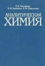 Пискарева С. К. и др. Аналитическая химия: учебник для ССУЗов ОНЛАЙН