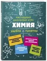 Крышилович Е. В. Химия: Наглядный школьный курс: удобно и понятно