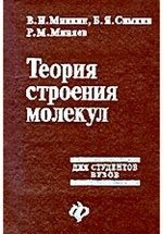 Минкин В.И. и др. Теория строения молекул ОНЛАЙН