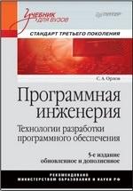 Орлов С.А. Программная инженерия. Учебник для вузов