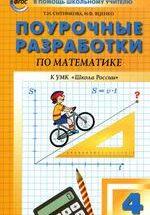 Ситникова Т.Н. Поурочные разработки по математике для 4 класса к УМК Моро М.И. ФГОС